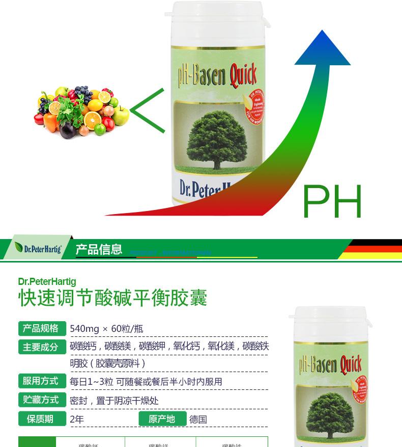 【包税】Dr.Peter Hartig快速酸碱平衡胶囊60粒强碱性食品富 产品系列 第7张