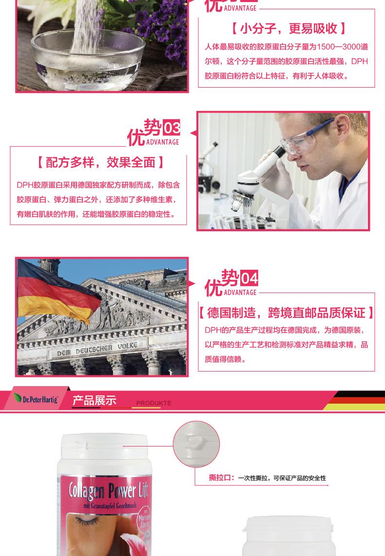 【包税】德国Dr.Peter Hartig胶原蛋白粉400g/瓶 产品系列 第8张