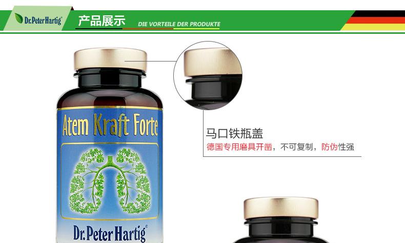 【包税】德国Dr.Peter Hartig清肺胶囊120粒 护肺润肺润喉抗雾霾 产品系列 第14张