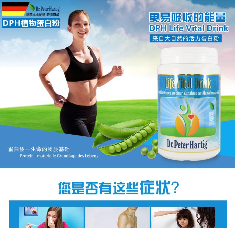 【包税】德国Dr.Peter Hartig进口植物蛋白质粉400g 健身增肌粉 产品系列 第2张