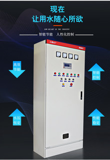 One for one, one for two, secondary water supply control cabinet, frequency conversion control cabinet, inverter constant pressure water supply control cabinet
