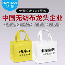 Non woven bag customized LOGO Handbag shopping bag customized advertising bag environmental protection bag urgent take out bag customized