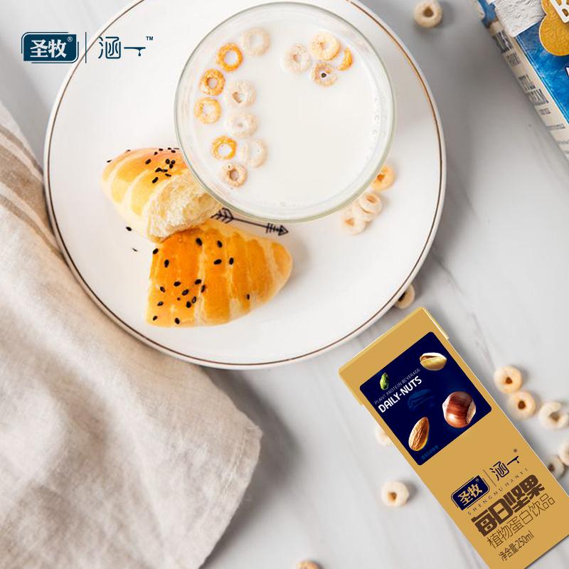 圣牧涵一每日坚果250ml*8盒坚果乳植物蛋白饮品