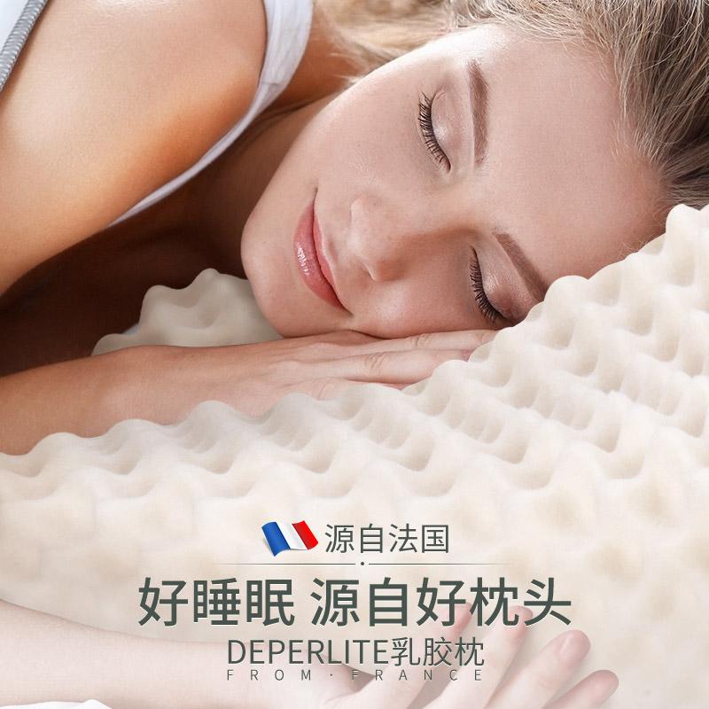 床品中的勞斯萊斯 93%天然乳膠:法國進口 DEPERLITE 防螨護頸枕