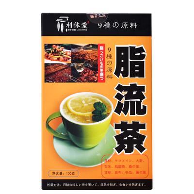 【买2送1】山本汉方排油脂流茶