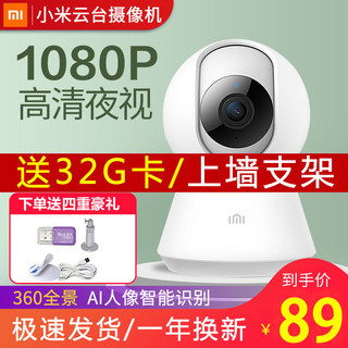 Xiaomi camera Mijia Xiaobai intelligent camera home PTZ 1080p wireless WiFi night vision 360 degree panoramic HD network monitoring mobile phone remote video recorder Mijia camera