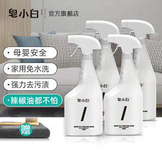Fabric sofa cleaner cleaner curtain doll decontamination carpet wash free dismantling wash free wall cloth dry cleaning artifact