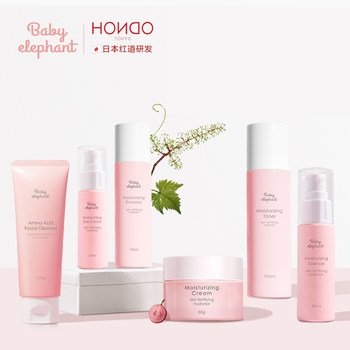 babyelephant flagship store student safety cosmetic skin care products for pregnant women suit special moisturizing genuine