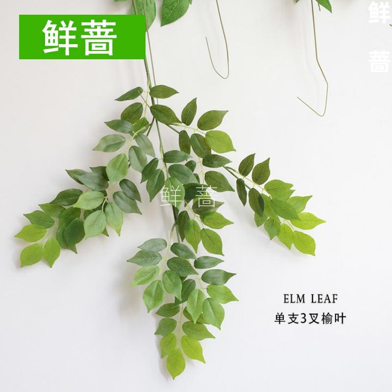 Mulberry leaf Elm leaf simulation leaf simulation flower fake leaf Wedding props set plant wall arch leaves