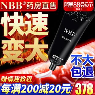 NBB увеличивает ремонт вставить люди Вкус пенис Толще и тверже продлить мужчина здравоохранение специальный подлинный постоянный