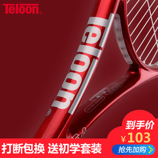 Tianlong tennis racket single beginner college student men and women double full professional carbon belt line tennis training suit
