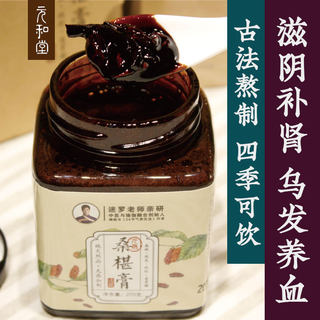 Yuanhe Tang Yu Luozangi Pumping Cream, Chenpi, Pumping, Epastation, Sangu, Camellia, Ancient Machine Workshop, ready to eat