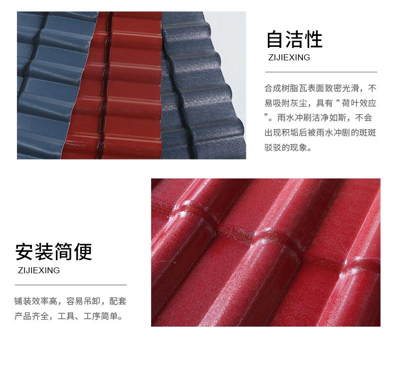 青岛树脂瓦片屋顶建筑用瓦琉璃瓦别墅塑料瓦石棉瓦防火阻燃隔热瓦详细照片