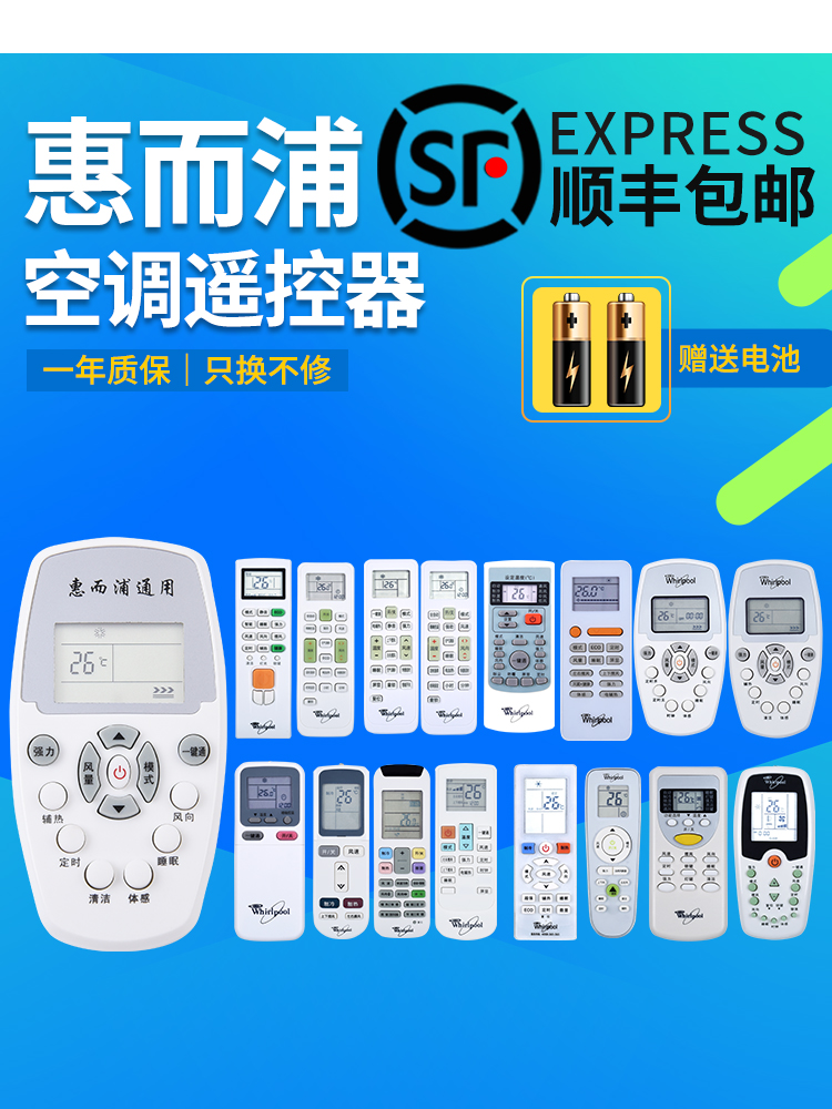 Whirlpool air conditioning remote control YKR H-409 YE-1 KKCQ-1H YF-1 KK34A-1 YKQ-R11BP DG11E5-05 (WIPI) ZHT-03 ZH JA-01.
