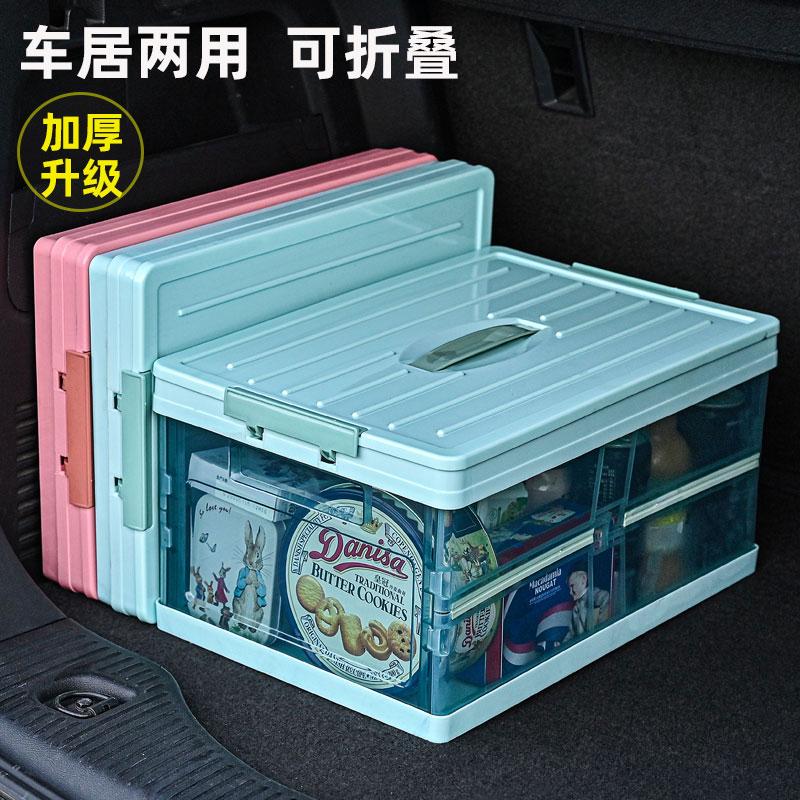 汽车后备箱储物箱塑料折叠收纳箱子整理箱衣物衣服透明收纳盒家用