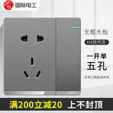 International Electrotechnical 86 type concealed one-opening single five-hole silver-gray large board household wall type one-opening five-hole socket