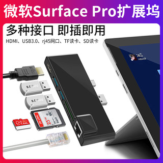 Hook Microsoft Surface Pro7/6/5/4/3 adapter USB expansion dock GO tablet PC connection Ethernet cable TV projector docking station HDMI video card reading converter