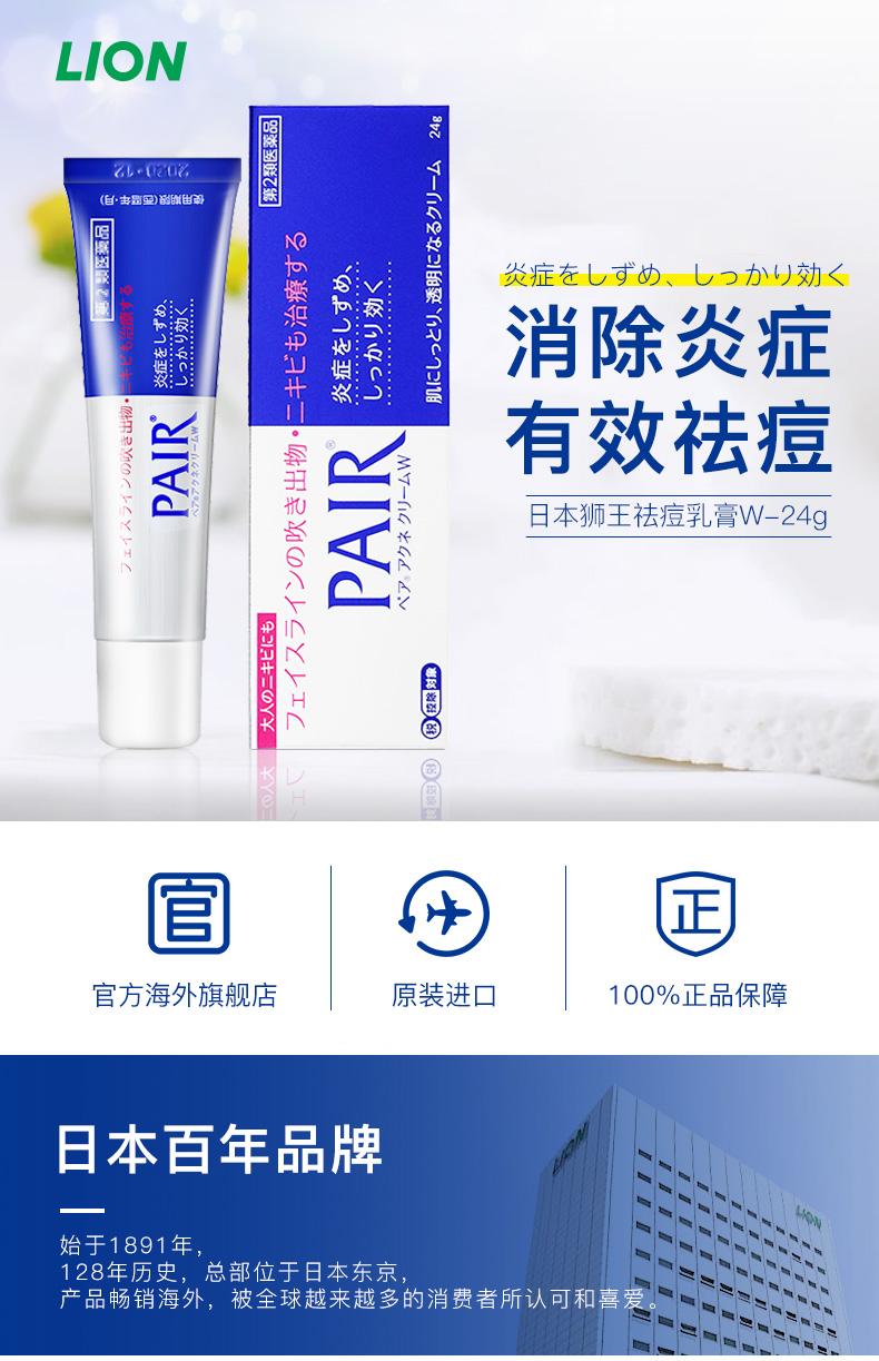 LION 狮王 PAIR 祛痘乳膏 24g 天猫优惠券折后¥49包邮包税(¥69-20)