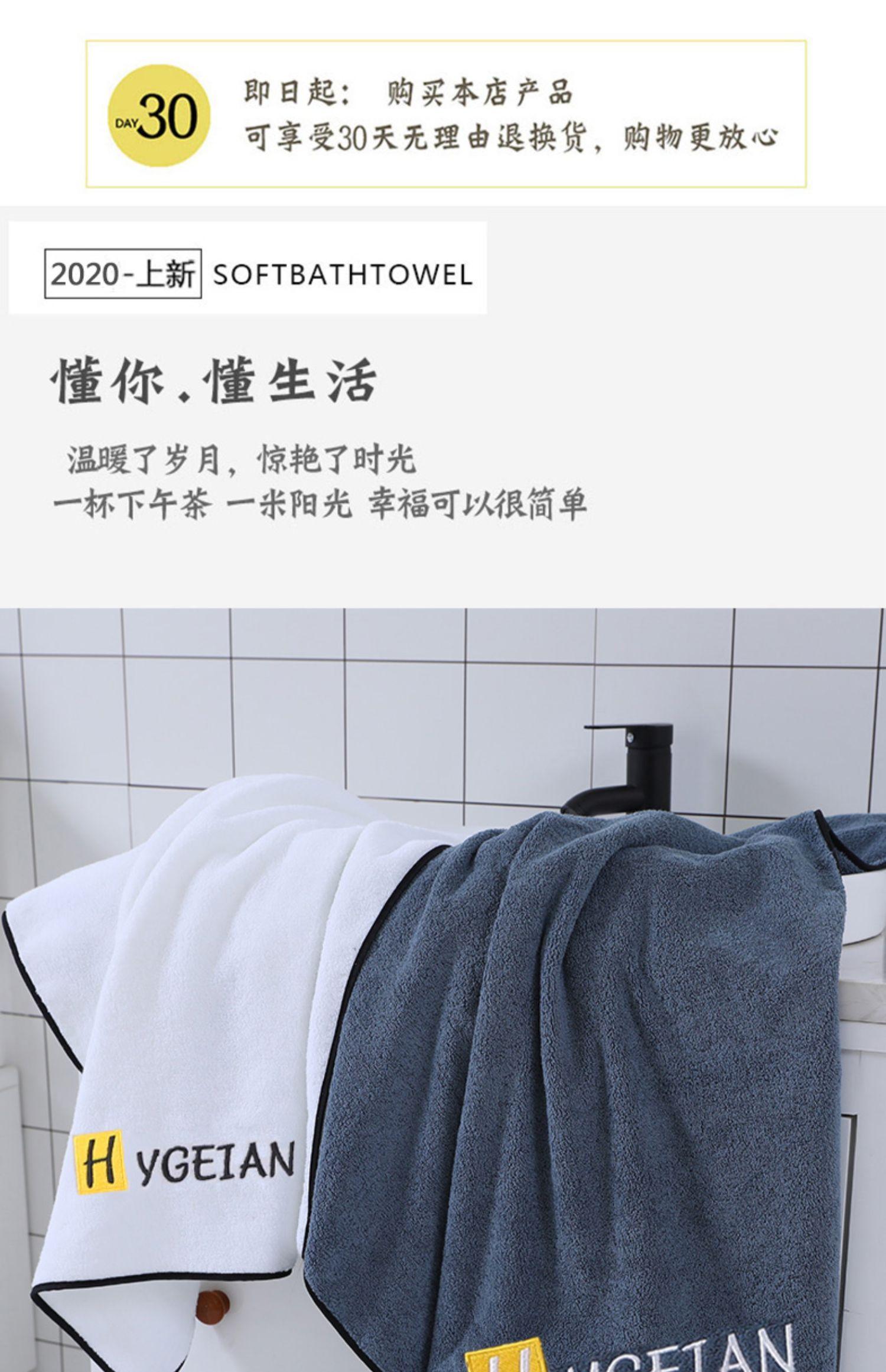 可签到【品质逆天30天退换】加大加厚浴巾2