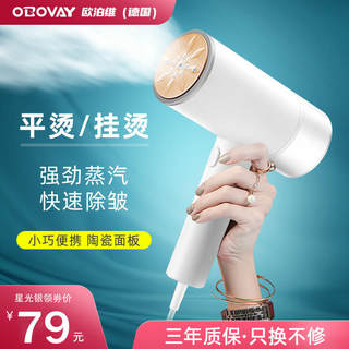 Germany Opal-dimensional handheld garment steamer home steam iron mini portable ironing clothes iron artifact