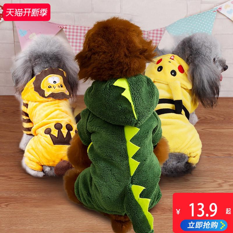 网红狗狗泰迪衣服小狗比熊法斗柯基犬四脚衣宠物过年新年冬装加厚