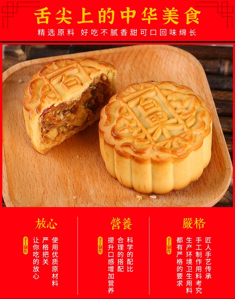 中华老字号 天生园 甘肃兰州多口味中秋月饼礼 6饼6味 480g 图4