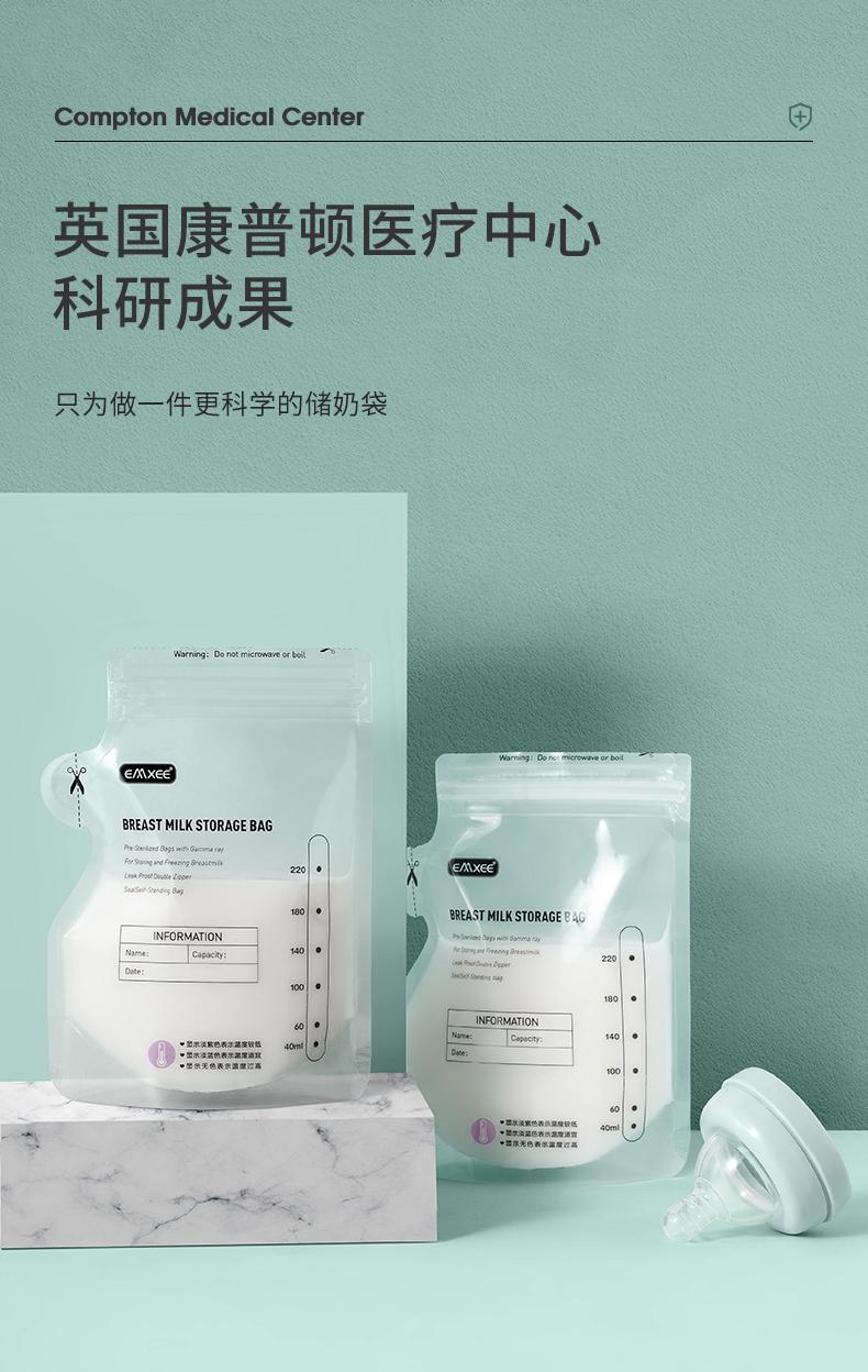 嫚熙母乳储奶袋保鲜袋集奶袋存奶袋装奶袋储存袋冷藏加厚详细照片
