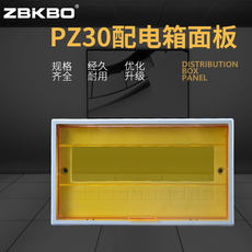 PZ30 distribution box cover plastic panel 8/10/12/15/18/20/24 circuit common electrical box protective cover