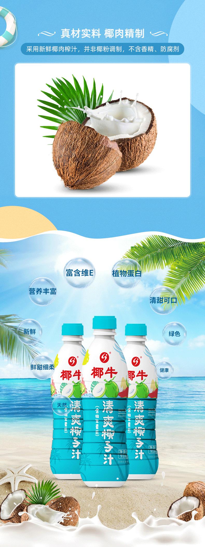 新鲜日期,椰牛 生榨椰子汁 918mlx8瓶 券后59元到手 买手党-买手聚集的地方