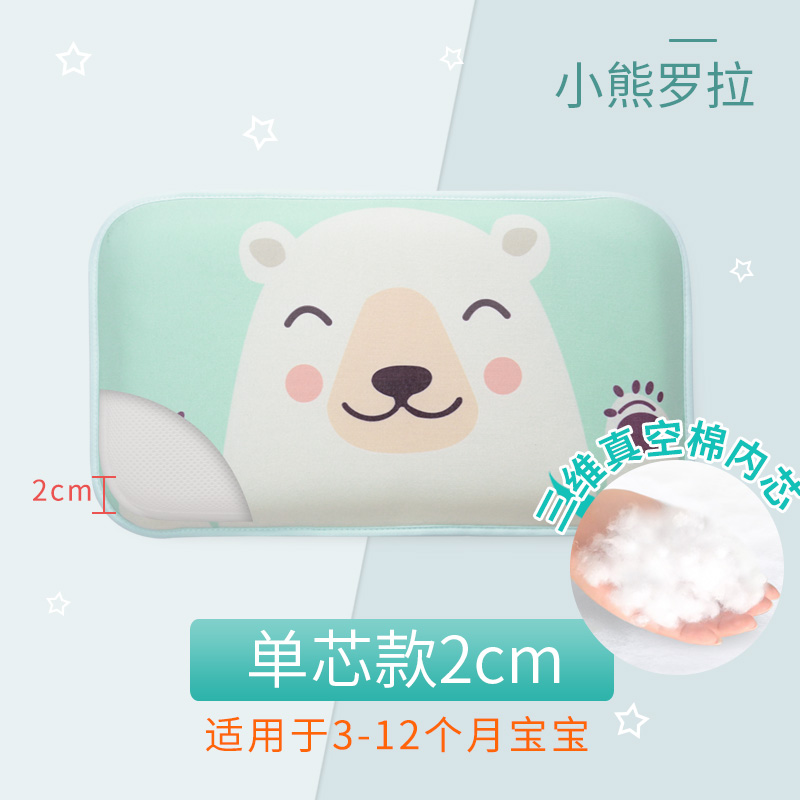 Little Bear Roller-single Core 2cm [three-dimensional Vacuum Cotton Inner Core]