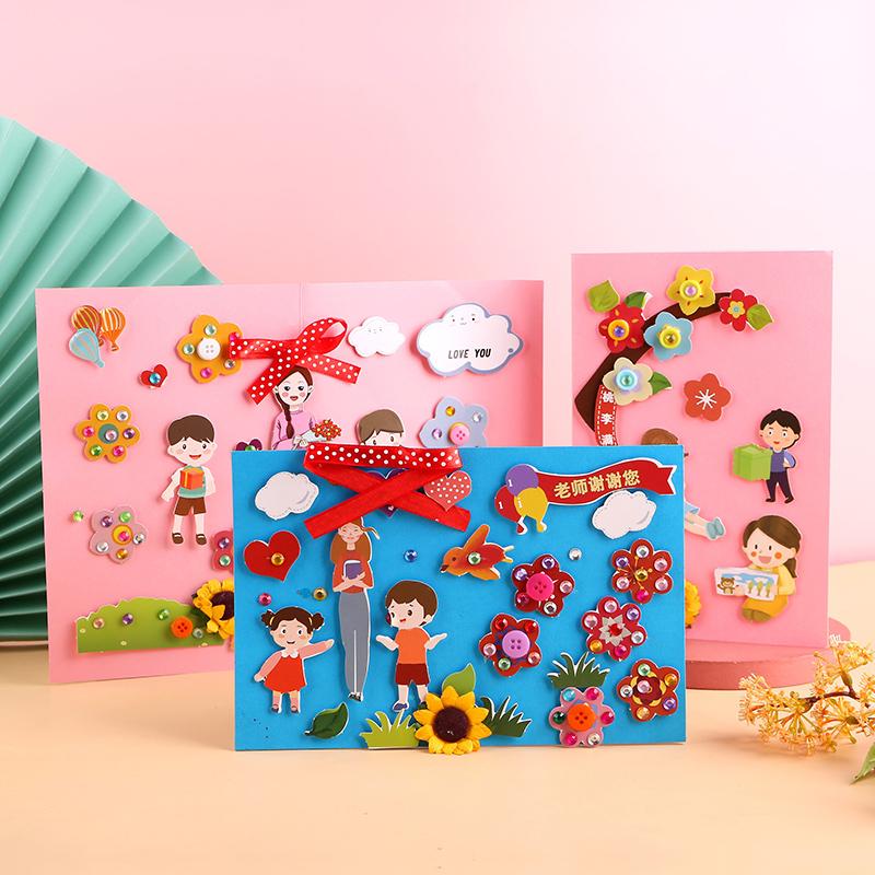 教师节手工立体贺卡diy材料包3d带信封儿童幼儿园送老师礼物新款