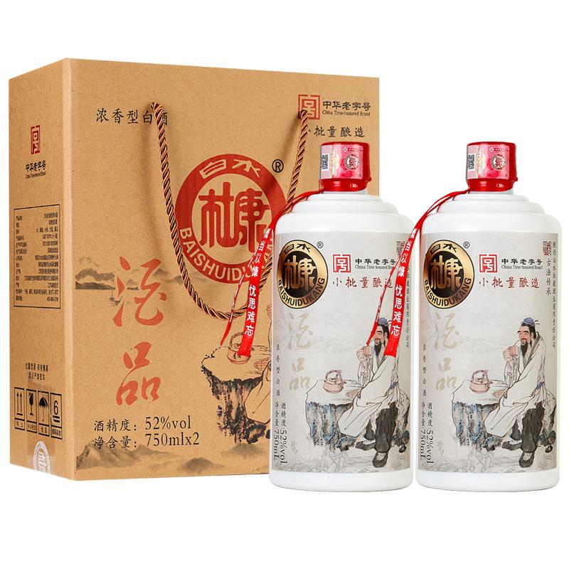 陕西白水杜康经典519白酒52度浓香型500ML*2瓶礼盒装整箱特价
