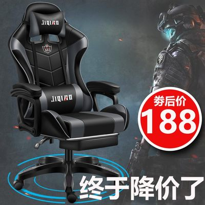 E-race chair game ch...