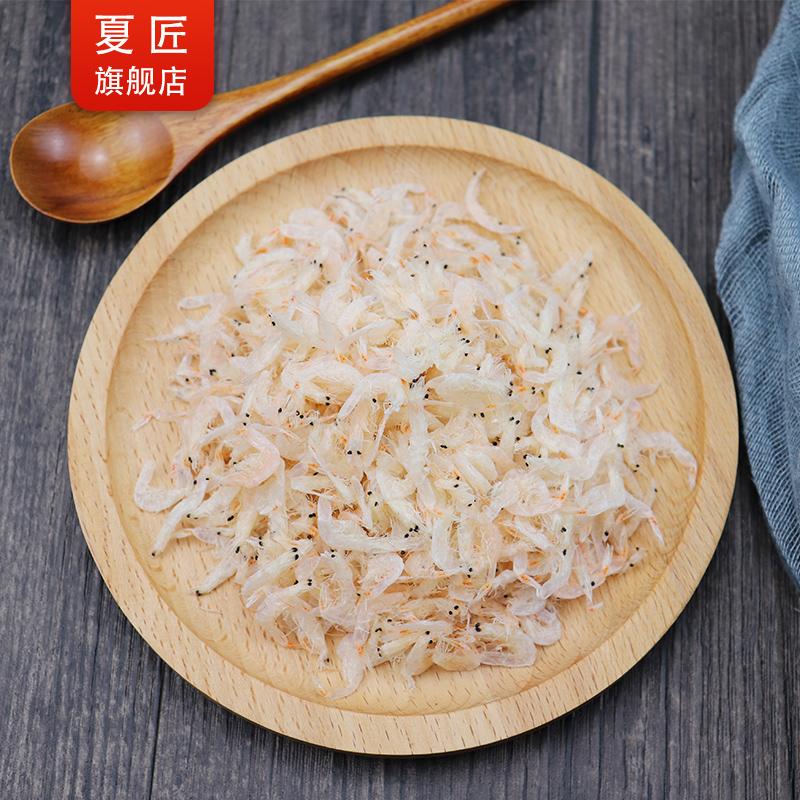 調味新鮮蝦皮250g熟蝦皮干貨非特級輔食調味增鮮海鮮海米