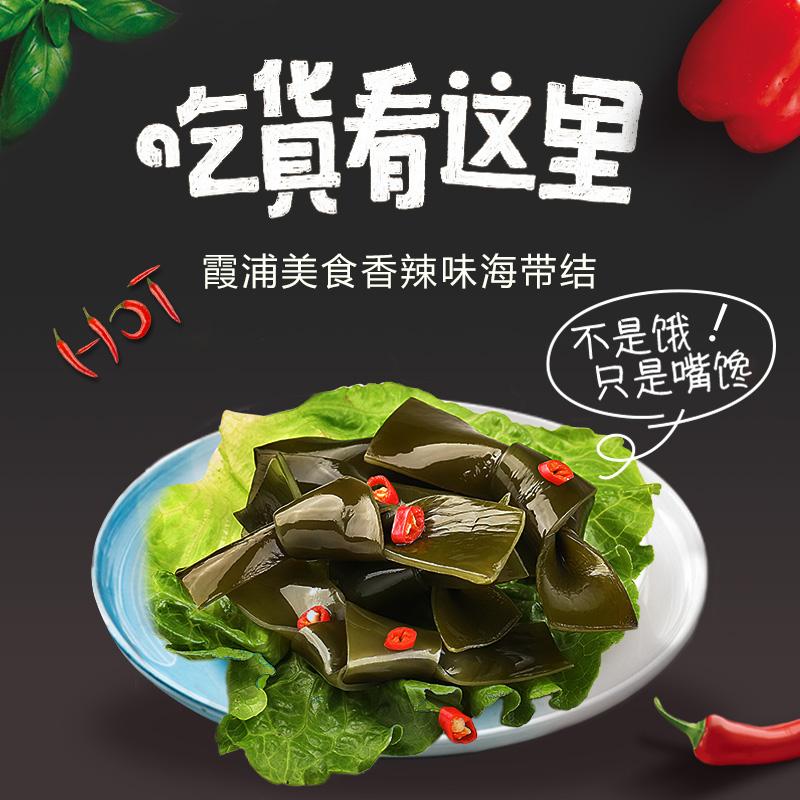 伴海岁月香辣海带结开袋即食300g海带丝低脂休闲小零食凉拌下饭菜