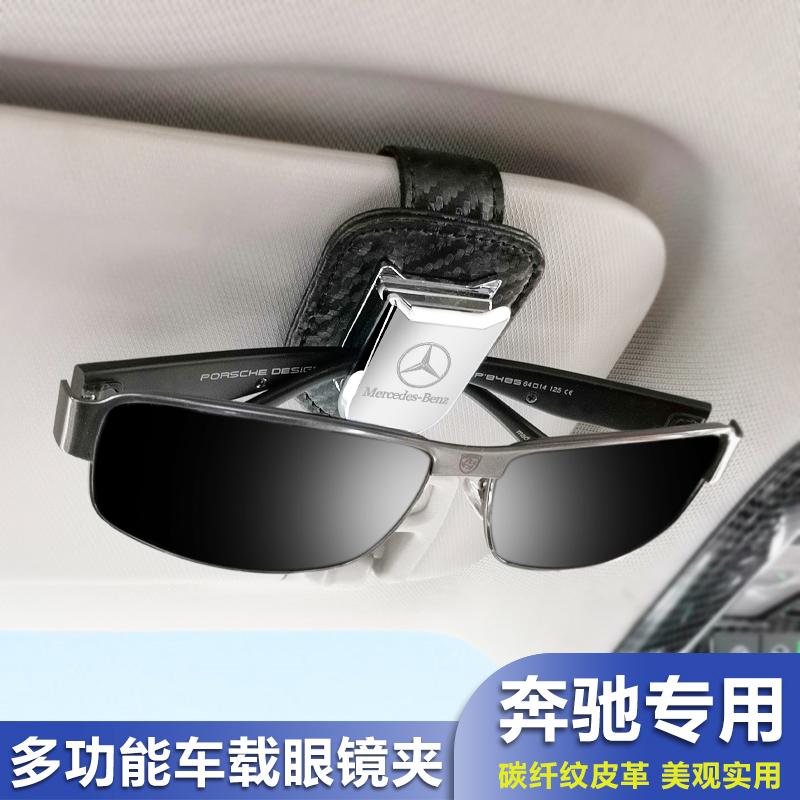 奔驰车载眼镜夹架E级C200L/GLC260L/E300L汽车眼镜盒内饰改装用品