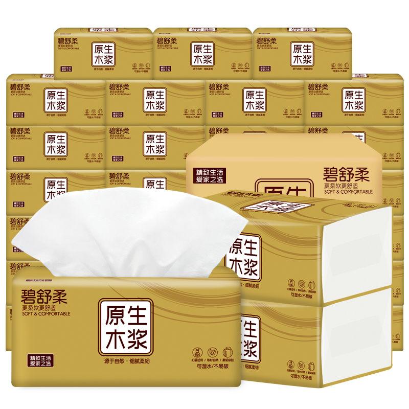纸巾原木抽纸40包家用抽纸整箱餐巾纸巾面