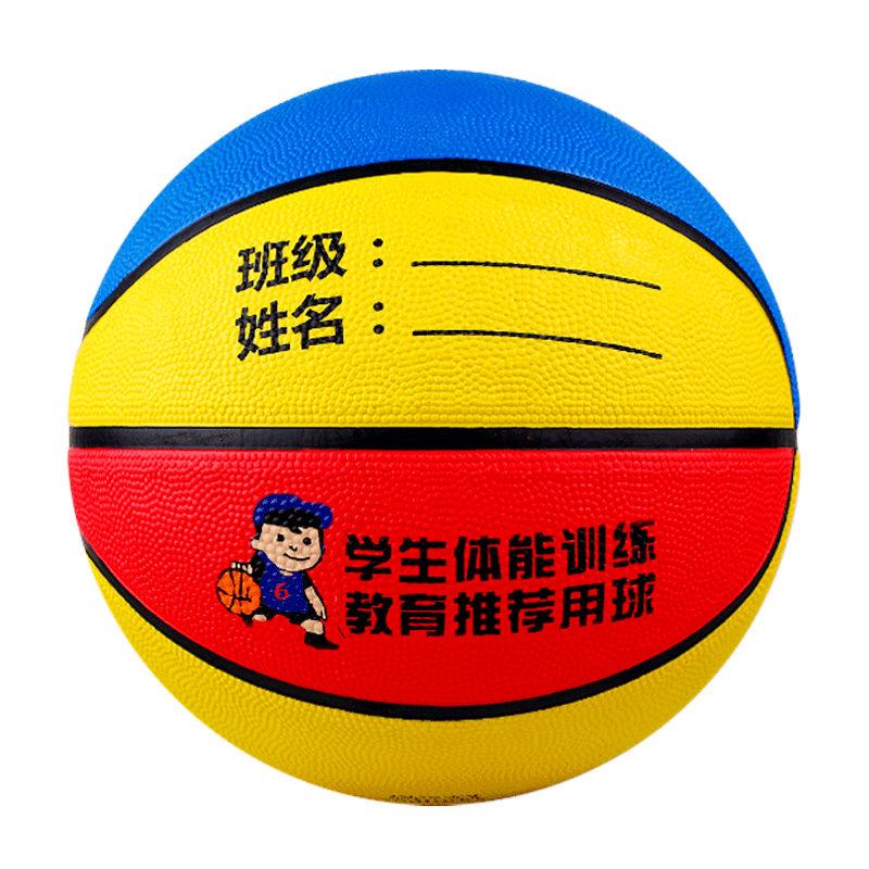 儿童篮球幼儿园3号5号7号小学生青少年训练