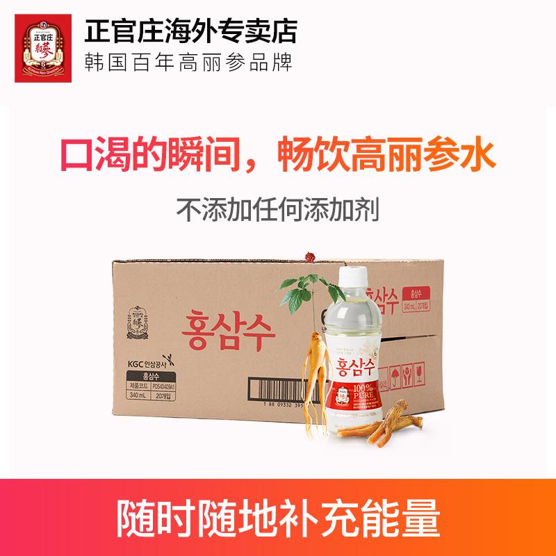 0糖0脂肪0卡:340mlx20瓶 韩国进口 正官庄牌 高丽参提取液/红参水 135.1元包邮
