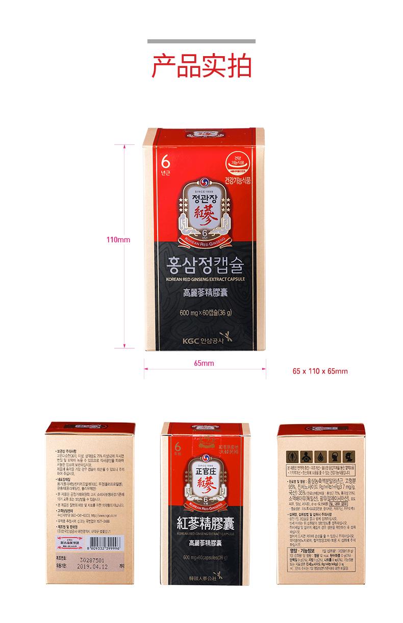 神价格!韩国进口:60粒x2瓶 正官庄 6年根高丽参精浓缩液胶囊 拍2件159元包邮(之前推荐170元) 买手党-买手聚集的地方