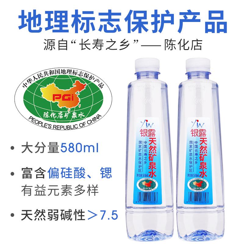 源自中國長壽之鄉、含鍶弱堿:580mlx24瓶 銀露 天然礦泉水