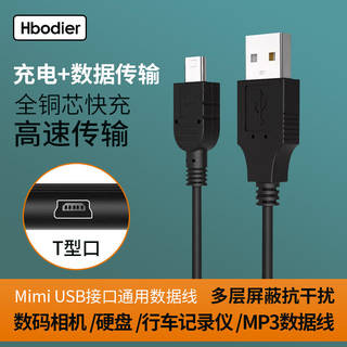 Bei Li Kai Hbodier Nuotai A pupil eye eye Massager eye instrument 23 WY328 Beckham generations charger cable USB charging cable