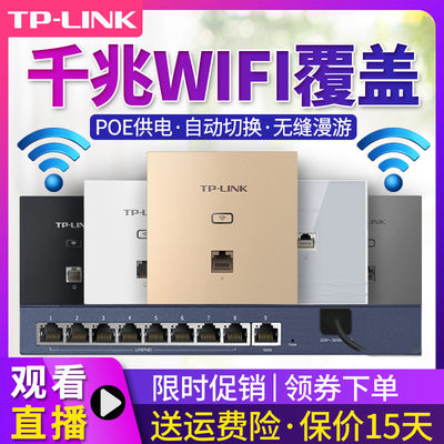 Live TP-LINK Household Villa WiFi Set Wireless AP Panel Router 86 WiFi Smart Socket Switch 5G Gigabit Dual Frequency PoE Router 1202