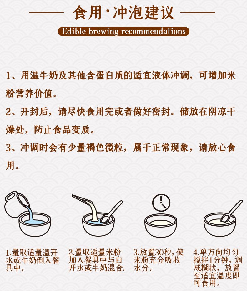 中老年米粉中老年人山药营养米粉老人米稀流食即食米糊早餐食品详细照片