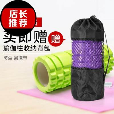 Fitness foam roller muscles relax stick roller massage roll yoga column roller G barrel