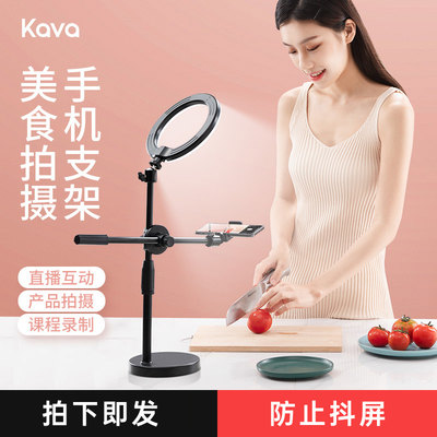 Mobile phone live bracket shooting diography desktop video fill light live broadcast equipment full food floor tripod photo VLOG video artifact shake support rack recording network class shelf
