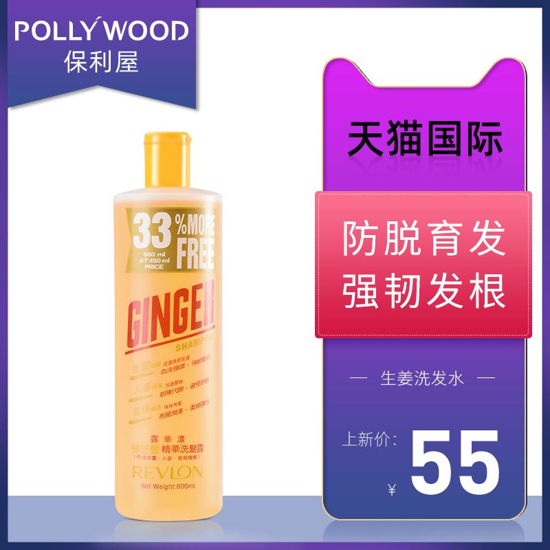 美国Revlon/露华浓生姜无硅油防脱发护发素600ml洗发去屑控油正品