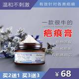 Repair cream pale scar cream pure plant extracts Ballet marks Cream 68 yuan to buy 2 get 1 small red book selling