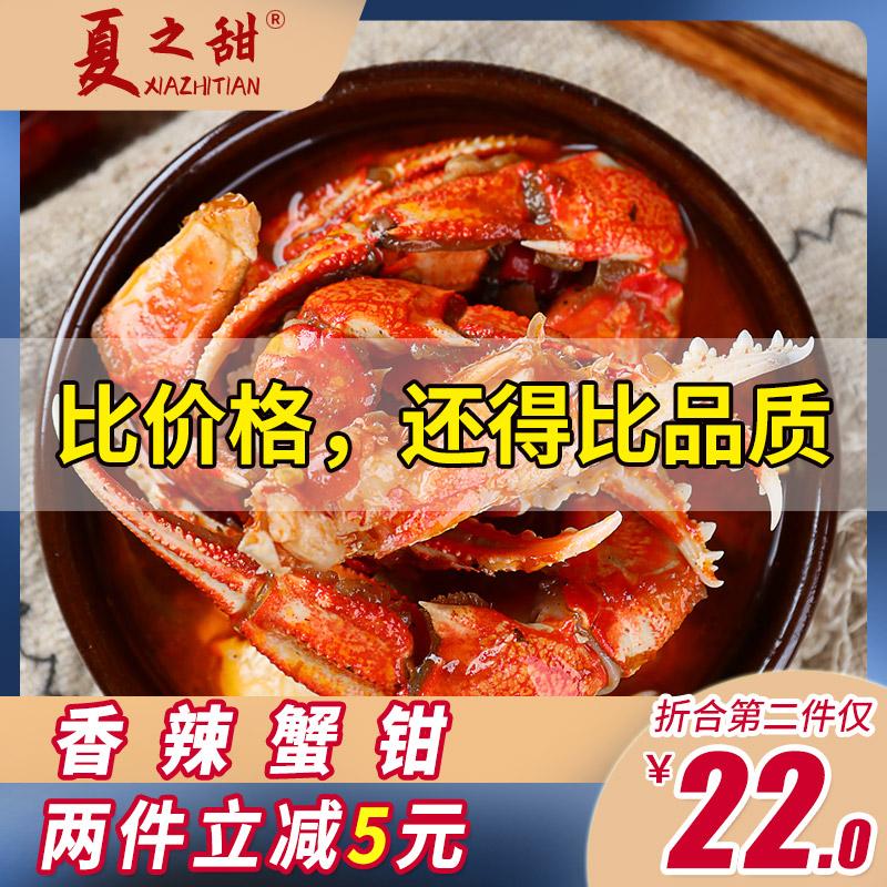 香辣蟹钳即食麻辣蟹腿爪醉蟹脚小零食熟食小螃蟹香辣蟹小海鲜罐装