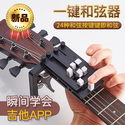 Famous horn guitar one-key chord device to help play the new lazy automatic auxiliary button artifact beginner finger power device anti-pain